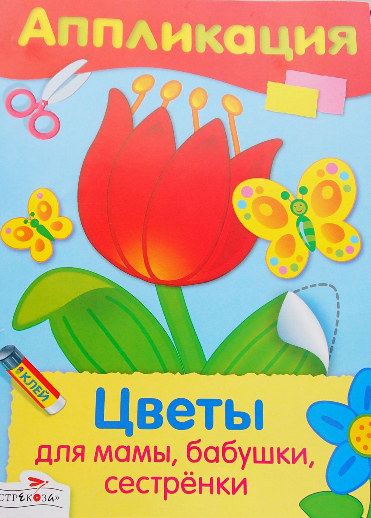 Подарок к празднику 8 Марта. Аппликация. Цветы для мамы ...